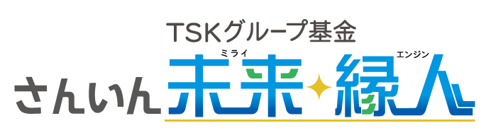 TSKグループ基金 「さんいん 未来(ミライ)・縁人(エンジン)」