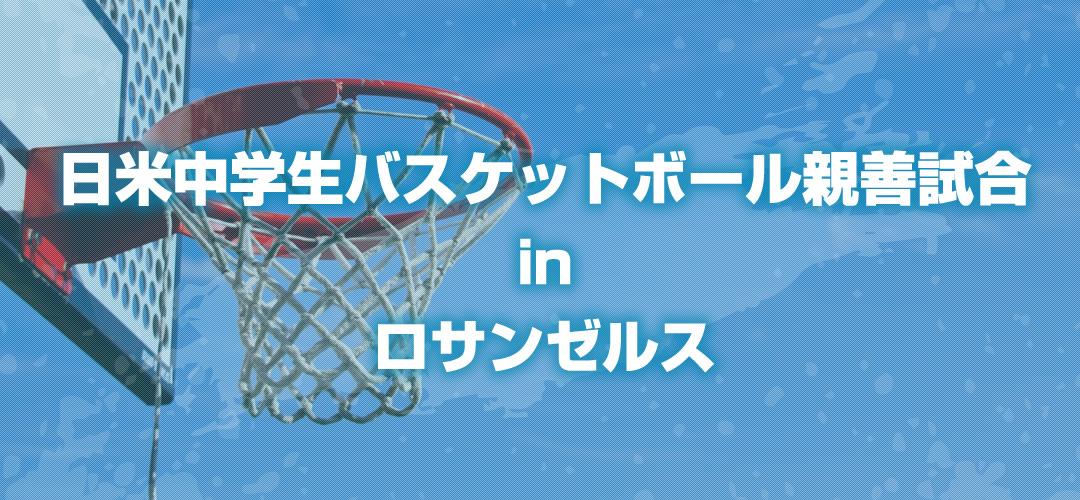 日米中学生バスケットボール親善試合