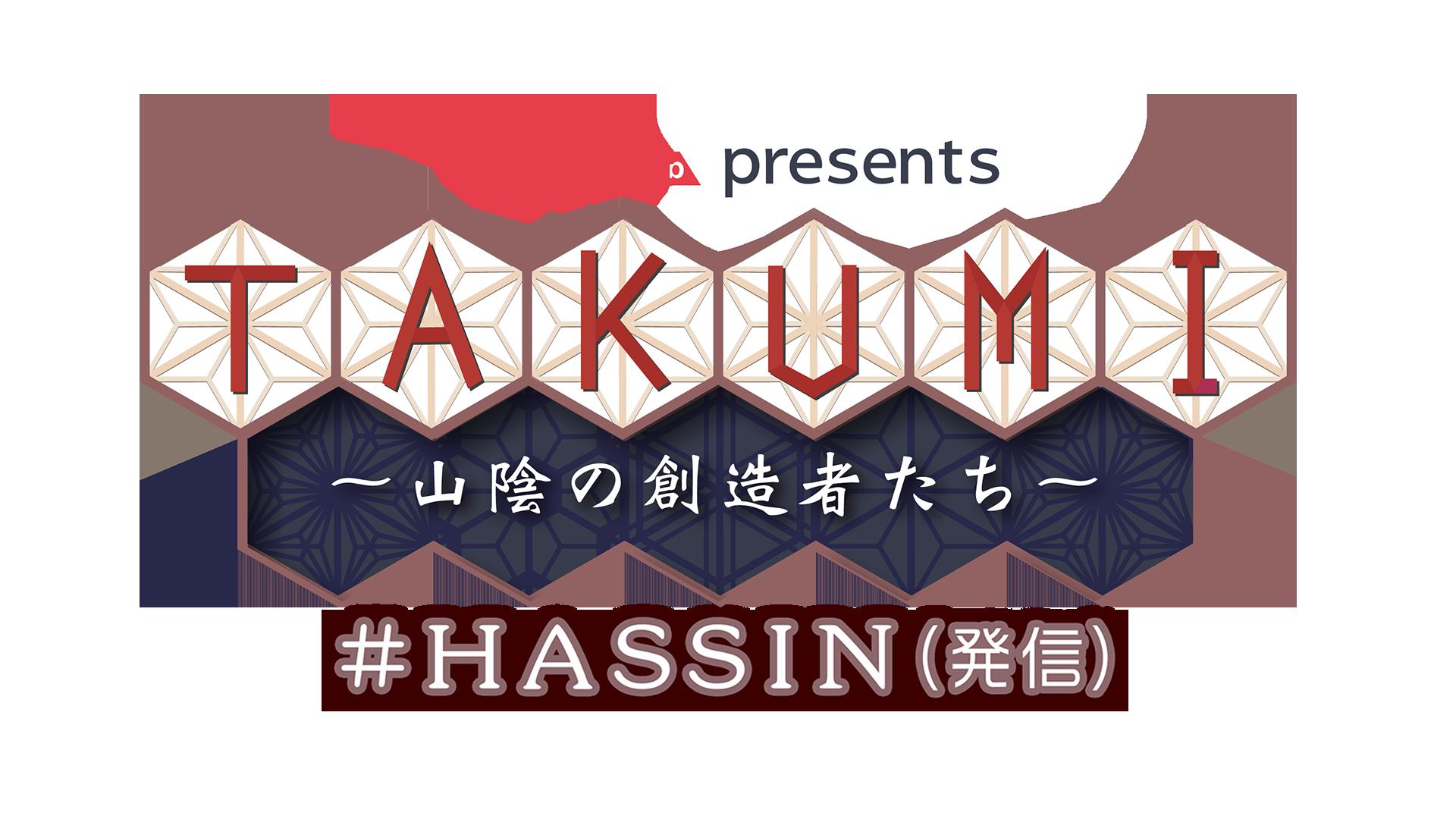 TAKUMI– 山陰の創造者たち –