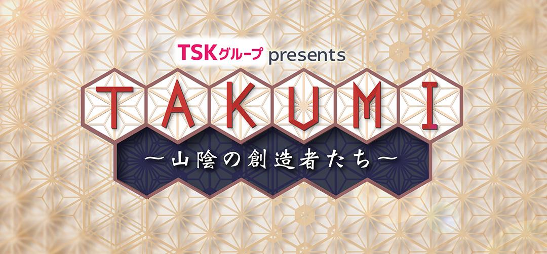 TAKUMI -山陰の創造者たち-